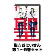 聖☆おにいさん 1巻~9巻セット (モーニングKC) [コミック]