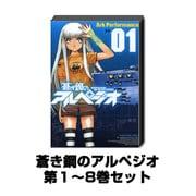 蒼き鋼のアルペジオ 1巻~8巻セット (ヤングキングコミックス) [コミック]