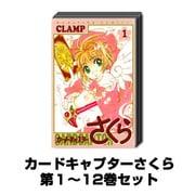 カードキャプターさくら 1巻~12巻セット (KCデラックス) [コミック]