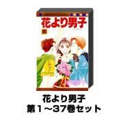 花より男子 1巻~37巻セット (マーガレットコミックス) [コミック]