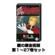 鋼の錬金術師 1巻~27巻セット (ガンガンコミックス) [コミック]