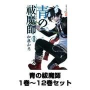 青の祓魔師 1巻~12巻セット (ジャンプコミックス) [コミック]