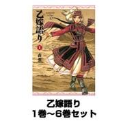 乙嫁語り 1巻~6巻セット (BEAM COMIX) [コミック]