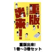 重版出来! 1巻~3巻セット (ビッグコミックス) [コミック]