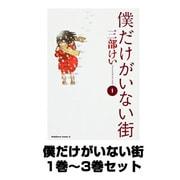 僕だけがいない街 1巻~3巻セット (角川コミックス・エース) [コミック]
