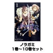 ノラガミ(月刊マガジンコミックス) 1巻~10巻セット [コミック]