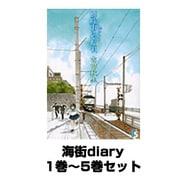 海街diary(フラワーコミックス) 1巻~5巻セット [コミック]