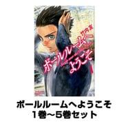 ボールルームへようこそ(月刊マガジンコミックス) 1巻~5巻セット [コミック]