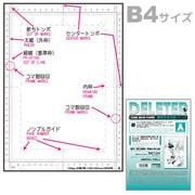 デリーター 201-1034 「デリーター原稿用紙 B4メモリ付 Aタイプ 135kg プロ・投稿用」 [3セット]