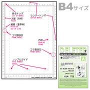 デリーター 201-1035 「デリーター原稿用紙 B4メモリ付 Aタイプ 110kg プロ・投稿用」 [3セット]