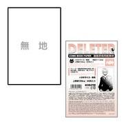 デリーター 201-1031 「デリーター原稿用紙 A6ハガキサイズ 無地 135kg」 [3セット]