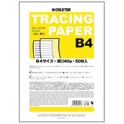 デリーター 201-3009 「トレーシングペーパー B4 薄口 40g 50枚」 [3セット]