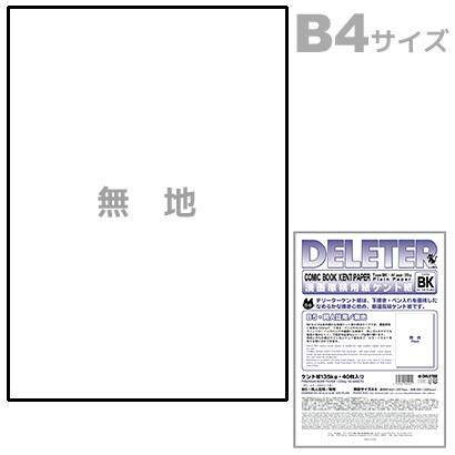 デリーター 201-1107 「デリーター原稿用紙 B4無地 BKタイプ 135kg プロ・投稿用 ケント紙」 [3セット]
