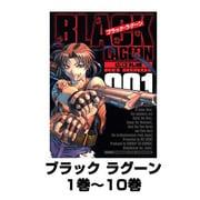 ブラック ラグーン 1巻~10巻 (サンデーGXコミックス) [コミック]