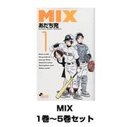 MIX 1巻~5巻セット (ゲッサン少年サンデーコミックス) [コミック]