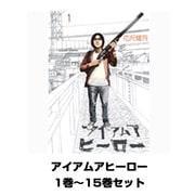 アイアムアヒーロー 1巻~15巻セット (ビッグコミックス) [コミック]