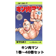 キン肉マン 1巻~48巻セット (ジャンプコミックス) [コミック]