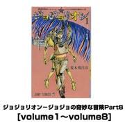 ジョジョリオン-ジョジョの奇妙な冒険Part8 [volume1~volume8] [コミック]