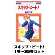 スキップ・ビート! 1巻~35巻セット (花とゆめCOMICS) [コミック]