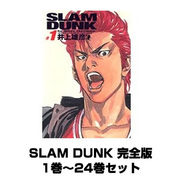 SLAM DUNK 完全版 1巻~24巻セット (ジャンプコミックスデラックス) [コミック]