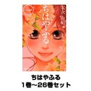 ちはやふる(Be・Loveコミックス) 1巻~26巻セット [コミック]