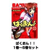ばくおん!! 1巻~5巻セット (ヤングチャンピオン烈コミックス) [コミック]