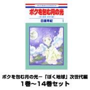 ボクを包む月の光-「ぼく地球」次世代編 1巻~14巻セット (花とゆめCOMICS) [コミック]
