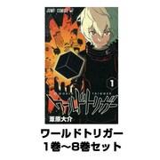 ワールドトリガー 1巻~8巻セット (ジャンプコミックス) [コミック]
