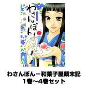 わさんぼん-和菓子屋顛末記 1巻~4巻セット (まんがタイムコミックス) [コミック]