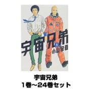 宇宙兄弟(モーニングKC) 1巻~24巻セット [コミック]
