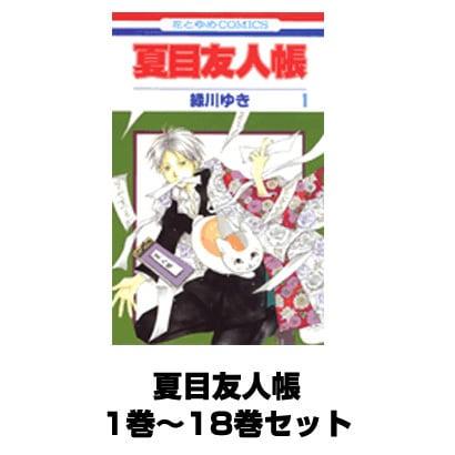 夏目友人帳(花とゆめCOMICS) 1巻~18巻セット [コミック]