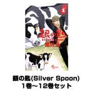 銀の匙(Silver Spoon)(少年サンデーコミックス) 1巻~12巻セット [コミック]