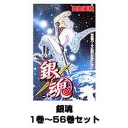 銀魂 1巻~56巻セット (ジャンプコミックス) [コミック]
