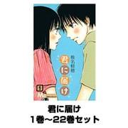 君に届け 1巻~22巻セット(マーガレットコミックス) [コミック]