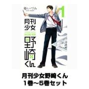 月刊少女野崎くん 1巻~5巻セット (ガンガンコミックスONLINE) [コミック]