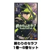 終わりのセラフ 1巻~6巻セット (ジャンプコミックス) [コミック]