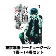 東京喰種-トーキョーグール 1巻~14巻セット(ヤングジャンプコミックス) [コミック]