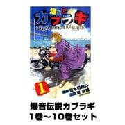 爆音伝説カブラギ 1巻~10巻セット(少年マガジンコミックス) [コミック]