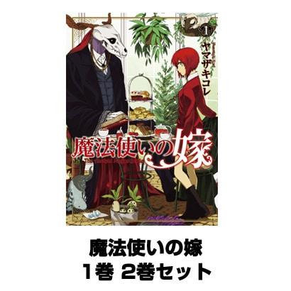 魔法使いの嫁 1巻 2巻セット(BLADE COMICS) [コミック]