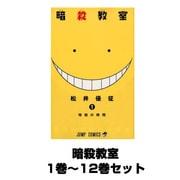 暗殺教室(ジャンプコミックス) 1巻~12巻セット [コミック]
