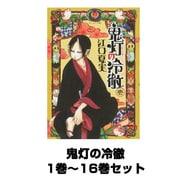 鬼灯の冷徹 1巻~16巻セット (モーニングKC) [コミック]