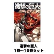 進撃の巨人 1巻~15巻セット (講談社コミックス) [コミック]