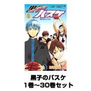 黒子のバスケ(ジャンプコミックス) 1巻~30巻セット [コミック]