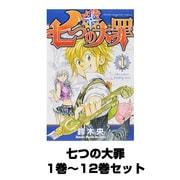 七つの大罪 1巻~12巻セット (少年マガジンコミックス) [コミック]
