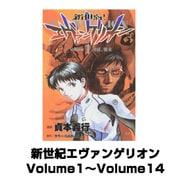 新世紀エヴァンゲリオン Volume1~Volume14(角川コミックス・エース) [コミック]