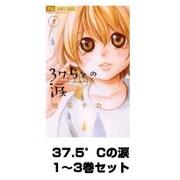 37.5°Cの涙 1~3巻セット(フラワーコミックス) [電子書籍]