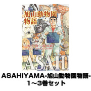 ASAHIYAMA-旭山動物園物語- 全巻セット (KADOKAWA) [電子書籍]