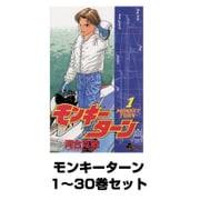 モンキーターン 全巻セット(少年サンデーコミックス) [電子書籍]