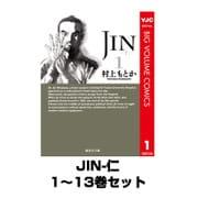 JIN-仁 全巻セット(集英社文庫) [電子書籍]