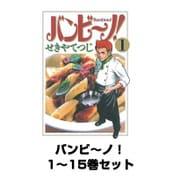 バンビ~ノ! 全巻セット(ビッグコミックス) [電子書籍]